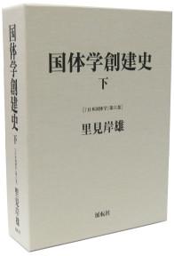 第6巻 国体学創建史・下