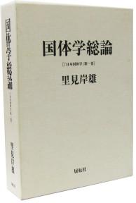 第1巻 国体学総論